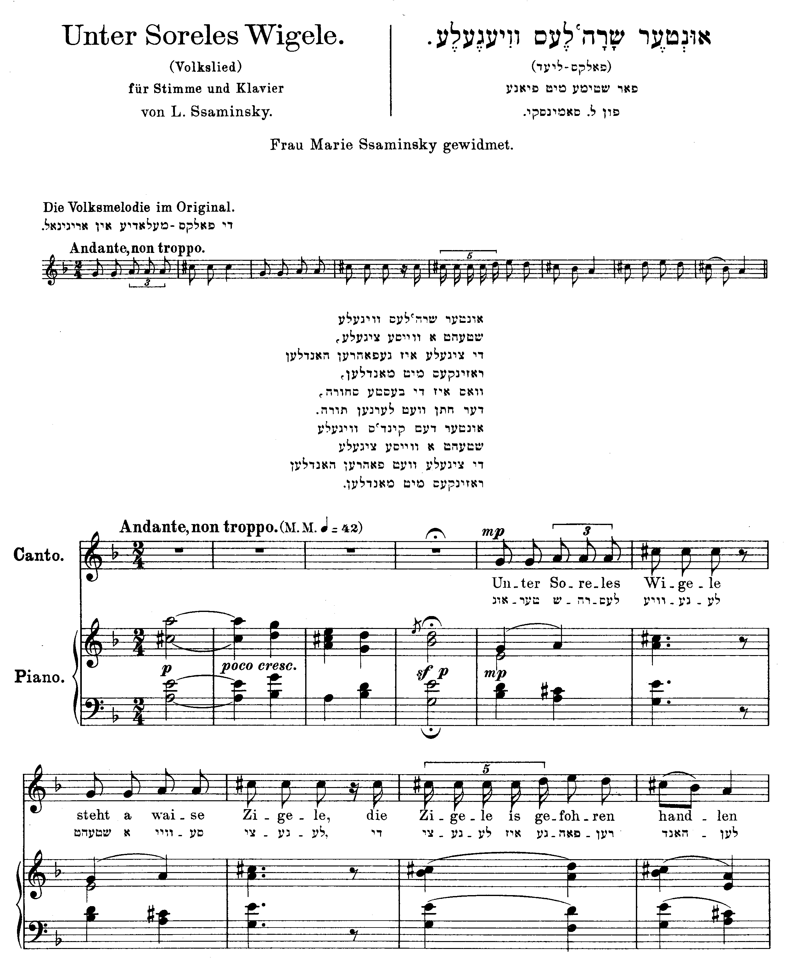 A page from the sheet music for Lazar Saminsky's song